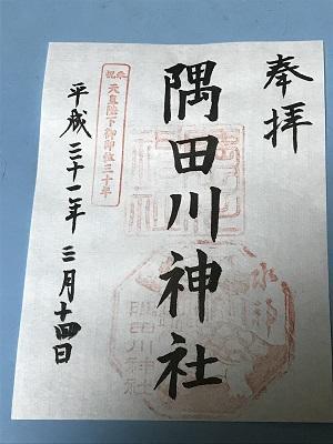 20190314隅田川神社28