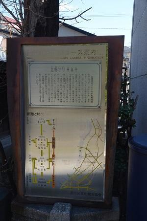 20190314東向島白髭神社20