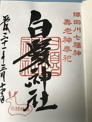 20190314東向島白髭神社33