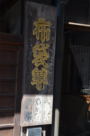 20190314橋場不動尊09