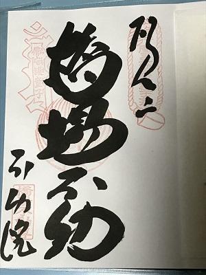 20190314橋場不動尊14
