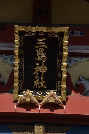 20190314本社三島神社04