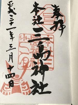 20190314本社三島神社12