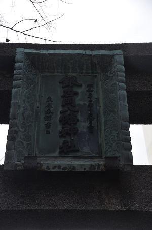 20190314銀杏岡八幡神社02
