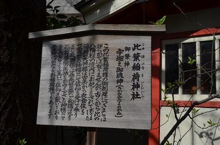 20190314銀杏岡八幡神社17