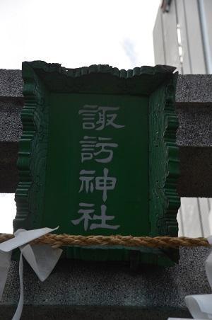 20190314諏訪神社03