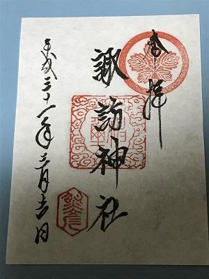 20190314諏訪神社12