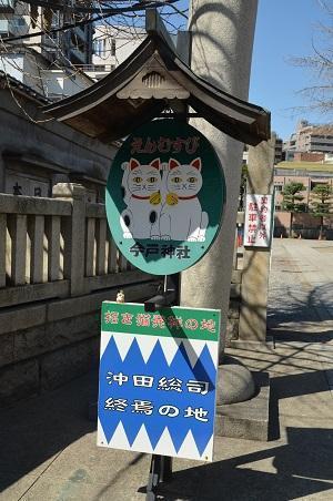 20190314今戸神社04