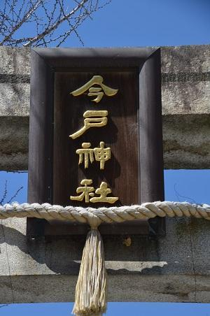 20190314今戸神社03