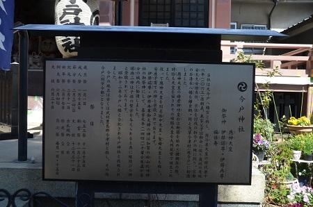 20190314今戸神社18