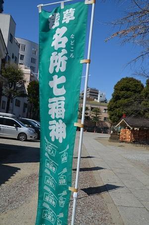 20190314浅草名所七福神 今戸神社06