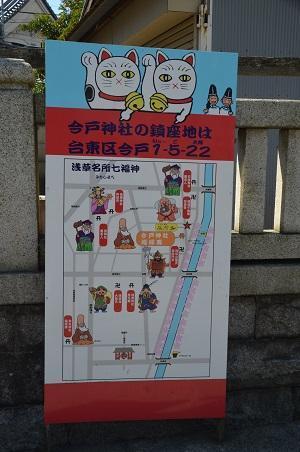 20190314浅草名所七福神 今戸神社03