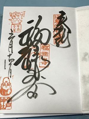 20190314浅草名所七福神 今戸神社12