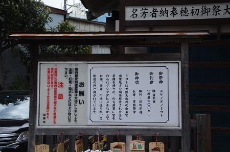 20190314須賀神社13