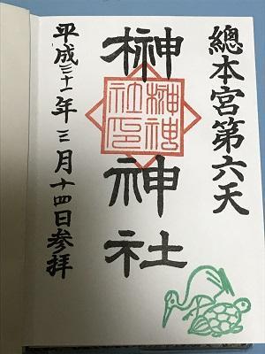 20190314榊神社26