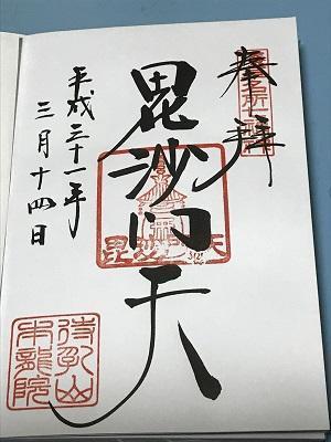 20190314聖観音41