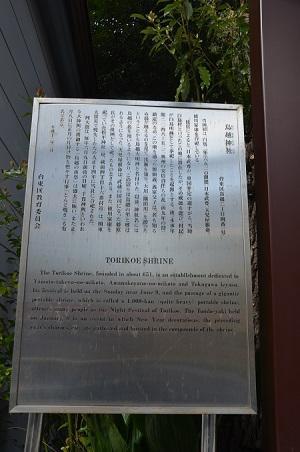 20190314鳥越神社03