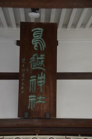 20190314鳥越神社10