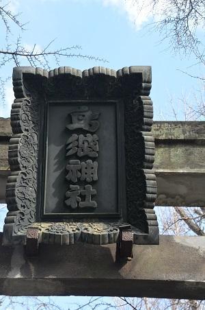 20190314鳥越神社19