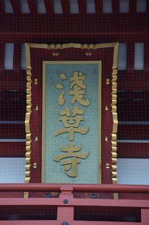 20190314浅草寺11