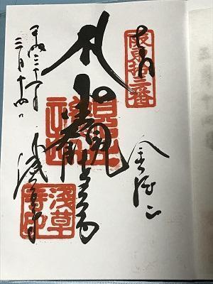 20190314浅草寺37