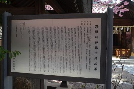 20190314蔵前神社05