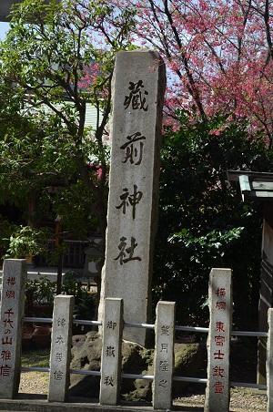 20190314蔵前神社01