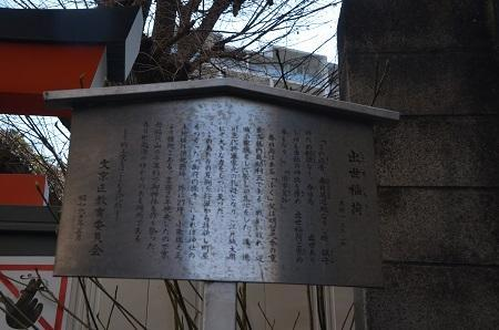 20190317出世稲荷02