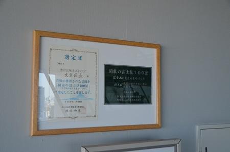 20190317文京シビックセンター18
