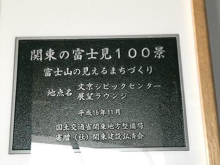 20190317文京シビックセンター19