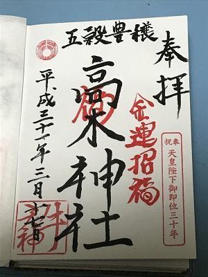 20190317北野神社37