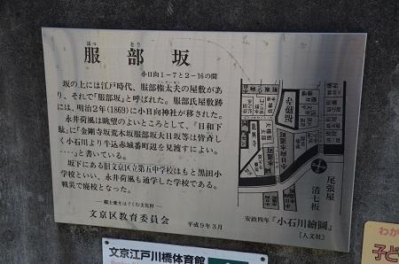 20190317黒田小学校跡12