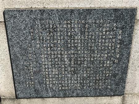 20190317黒田小学校跡09