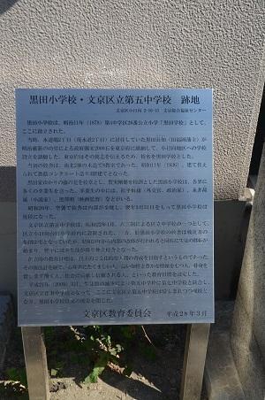 20190317黒田小学校跡07