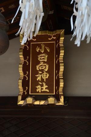 20190317小日向神社06