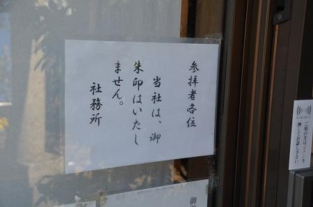20190317今宮神社17