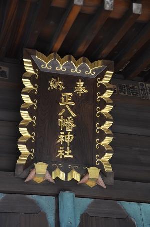 20190317正八幡神社06