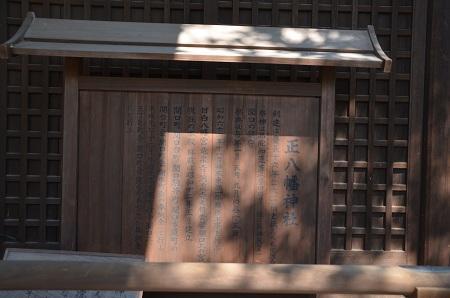 20190317正八幡神社14