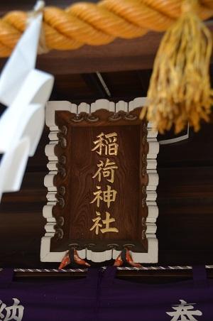 20190317腰巻稲荷神社05