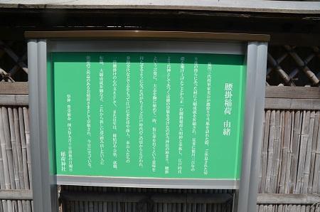 20190317腰巻稲荷神社10