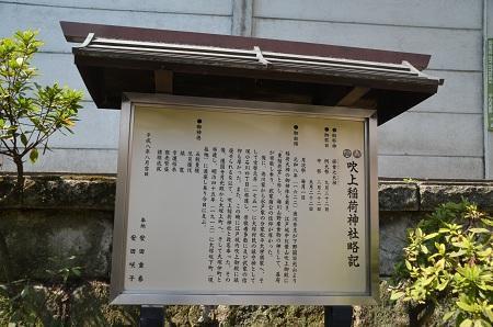 20190317吹上稲荷神社06