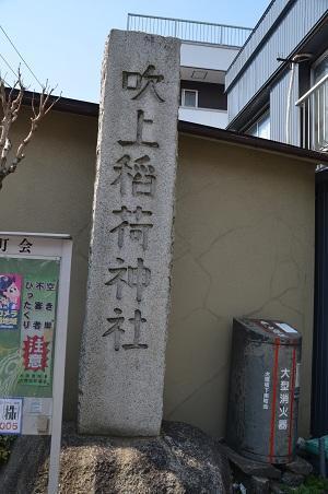 20190317吹上稲荷神社01