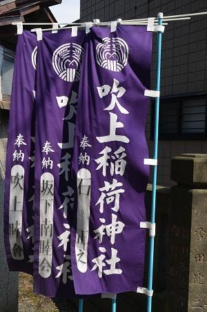 20190317吹上稲荷神社07
