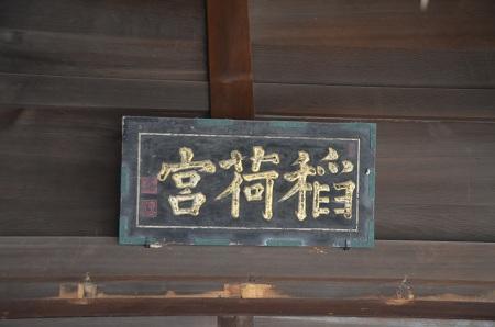 20190317吹上稲荷神社14
