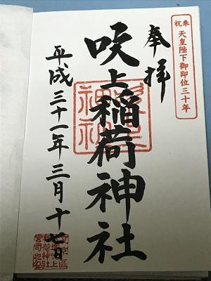 20190317吹上稲荷神社19
