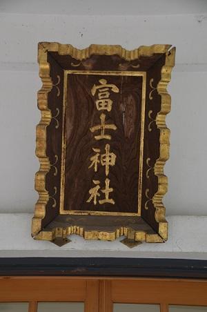 20190317駒込富士神社13