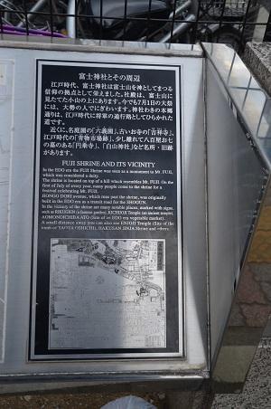 20190317駒込富士神社30