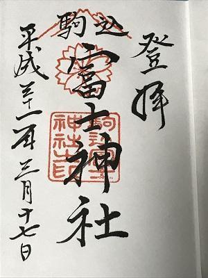 20190317駒込富士神社31