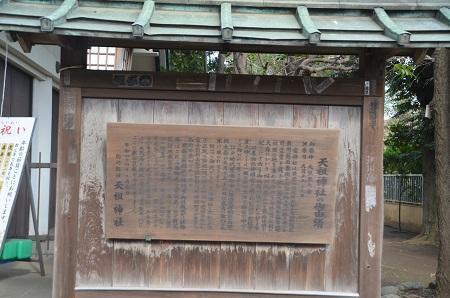 20190317駒込天祖神社08