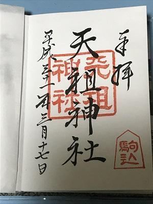 20190317駒込天祖神社30